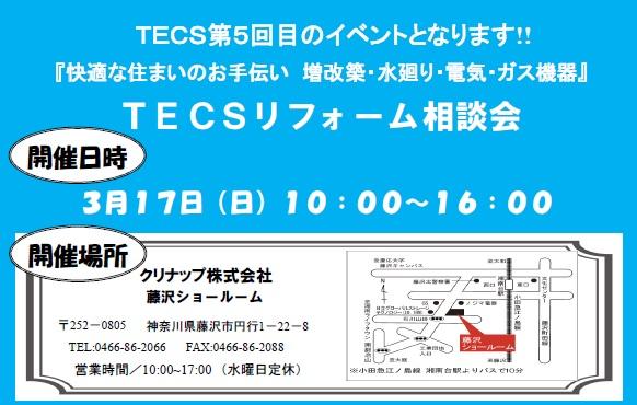 第5回 TECSリフォーム相談会 開催いたします