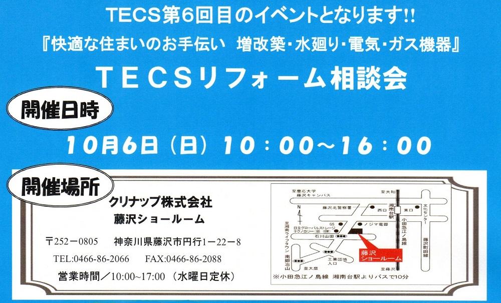 第6回 TECSリフォーム相談会 開催いたします