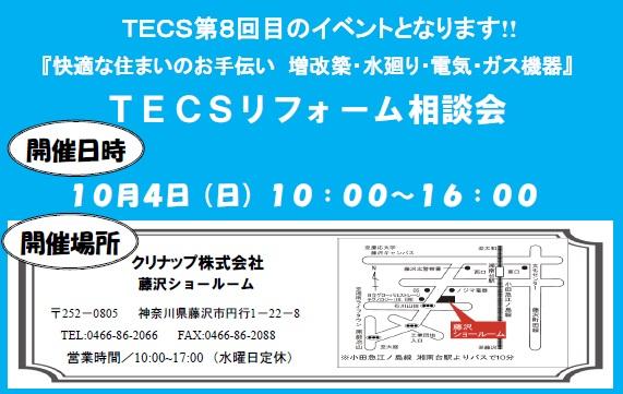 第8回 TECSリフォーム相談会 開催いたします