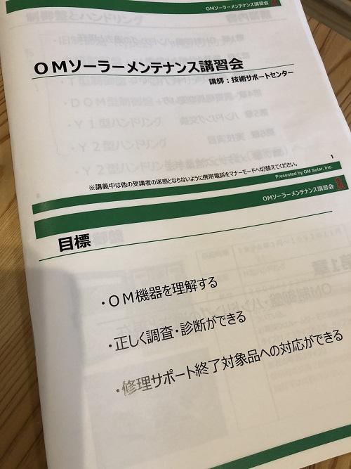 OMメンテナンス講習会