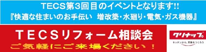 リフォーム相談会 開催致します!!