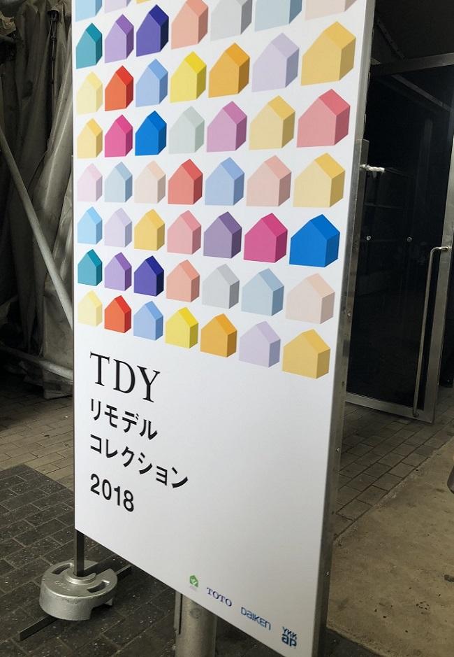 TDYリモデルコレクション2018 十人十家