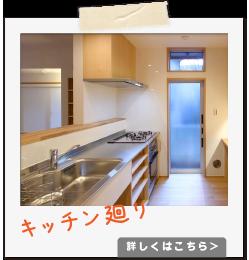 キッチン廻り